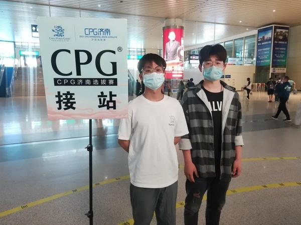 马小妹儿带你游赛事之CPG济南站!