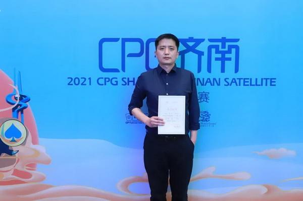 专访CPG新科冠军——王子豪!